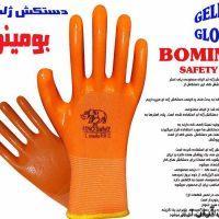 دستکش ژله ای بومینو