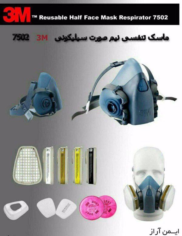 ماسک نیم صورت ۳m