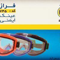 عینک جوشکاری