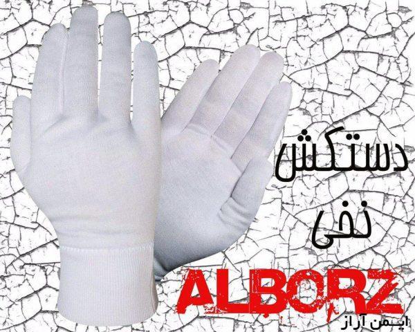دستکش نخی البرز