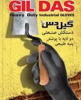 دستکش صنعتی گیل دس