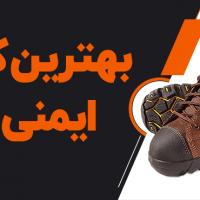 بهترین کفش ایمنی با کیفیت