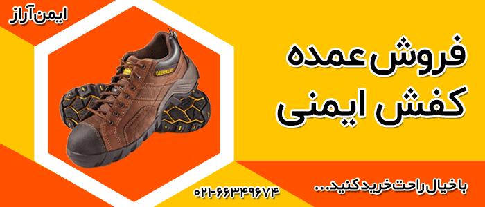راهنمای خرید کفش ایمنی مرغوب و با کیفیت