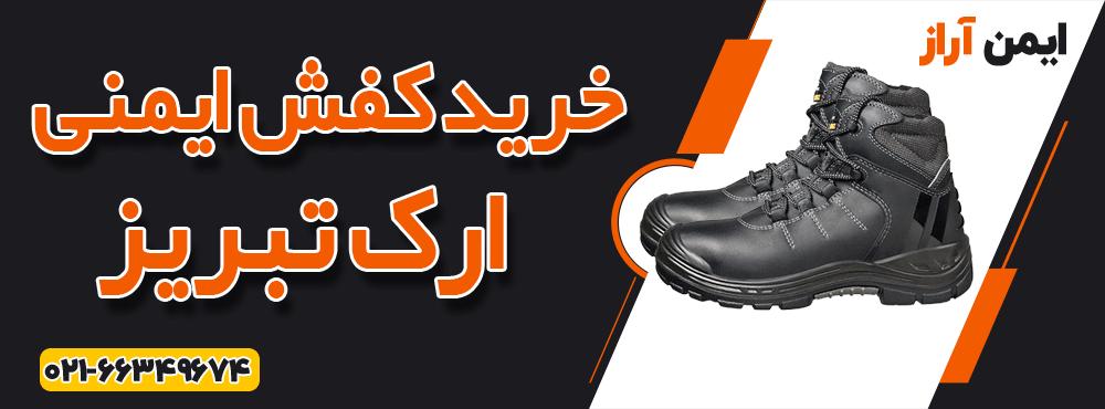 خرید کفش ایمنی ارک تبریز با قیمت مناسب