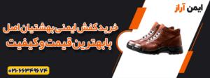 خرید کفش ایمنی بهشتیان اصفهان با بهترین قیمت