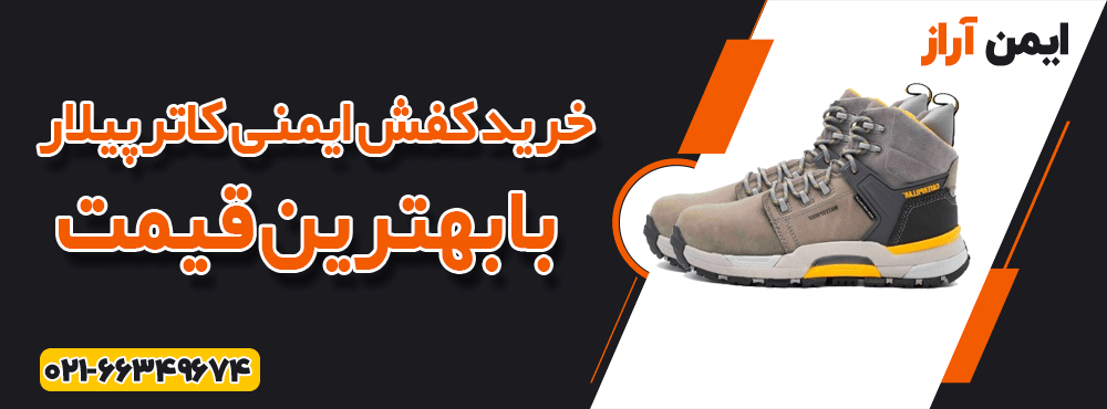 خرید کفش ایمنی کاترپیلار