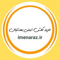 خرید کفش ایمنی بهشتیان