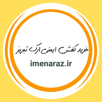 خرید کفش ایمنی ارک تبریز
